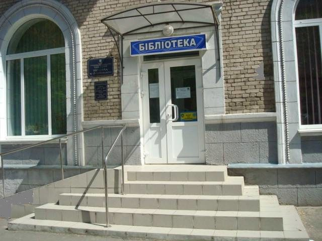 Бібліотека імені О. Пироговського для дітей