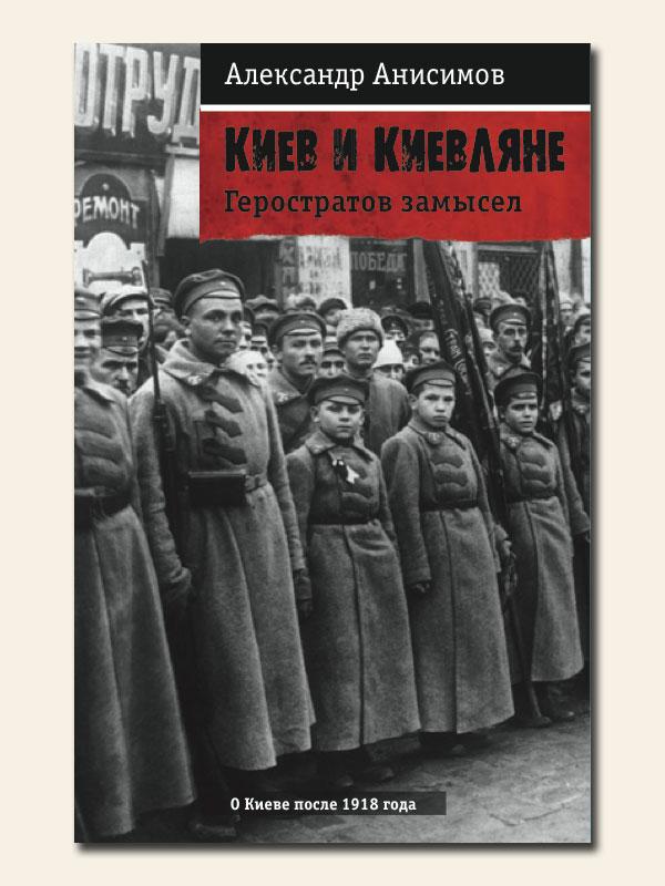 Киев И Киевляне. Геростратов Замысел