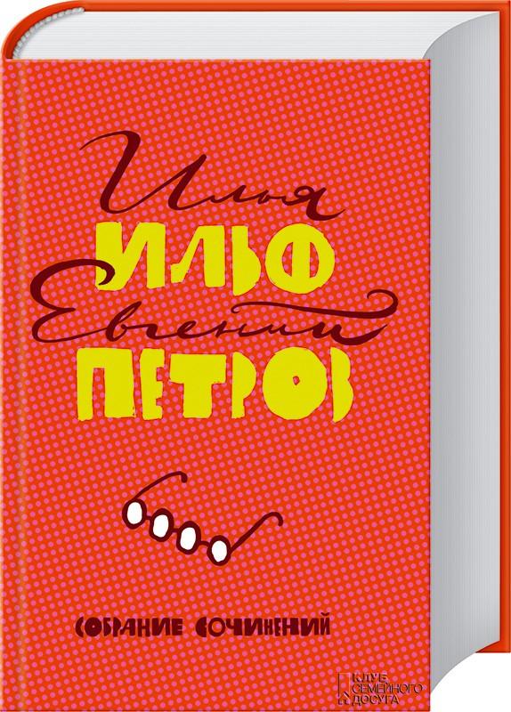 Ильф И Петров (сборник сочинений)
