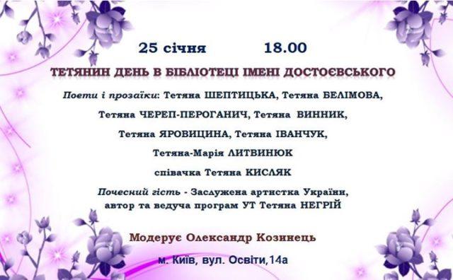Тетянин день в бібліотеці Достоєвського