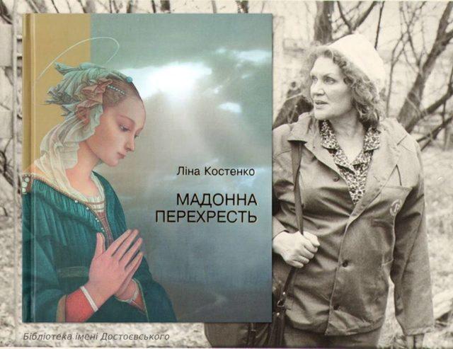 """Ліна Костенко """"Мадонна Перехресть """""""