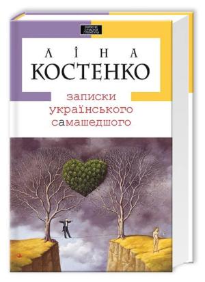"""Ліна Костенко """"Записки українського самашедшого"""""""