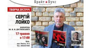 Зупинка «Бібліотека імені Достоєвського»