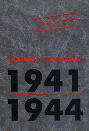 Архіви окупації 1941-1944