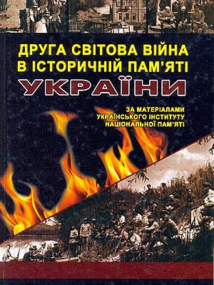 Друга світова війна в історичній пам'яті України