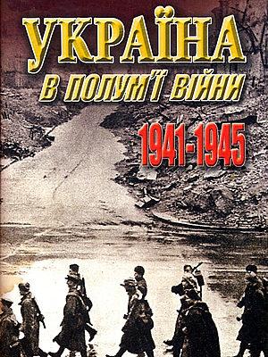 Україна у полум'ї війни