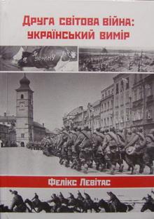 Друга світова війна : український вимір
