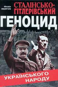 Сталінсько-Гітлерівський геноцид