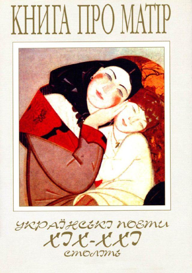 Книга про Матір