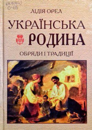 Українська Родина-обряди і традиції
