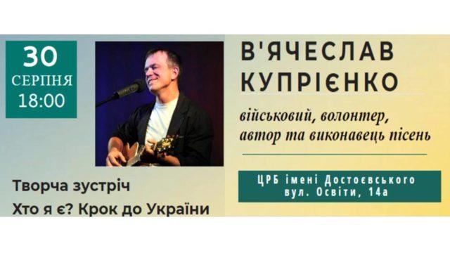 Хто я є? Крок до України