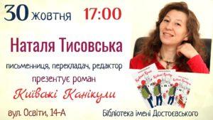 Київські канікули в бібліотеці