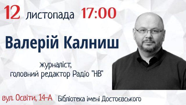 Зустріч з читачами журналіста і письменника Валерія Калниша