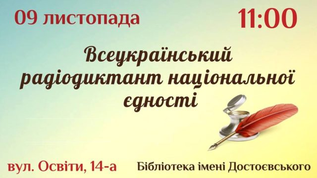 Всеукраїнський радіодиктант національної єдності