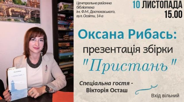 Творчий вечір поетеси Оксани Рибась. Презентація збірки.
