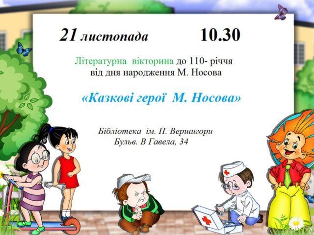 """Літературна вікторина до 110-річчя від дня народження М. Носова """"Казкові герої М. Носова"""""""