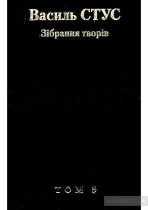 Василь Стус. Зiбрання творiв у 12 томах. Том 5