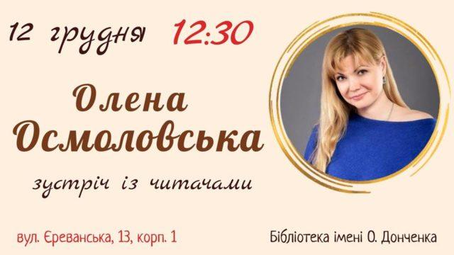 Олена Осмоловська. Зустріч з читачами