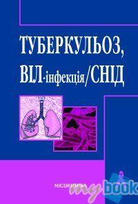Туберкульоз, ВІЛ-інфекція / СНІД