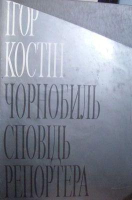 Чорнобиль. Сповідь репортера