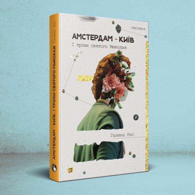 Амстердам—Київ. І трохи святого Миколая