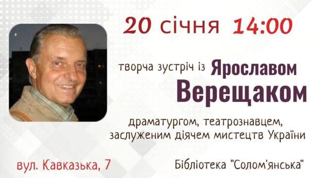 Творча зустріч із Ярославом Верещаком