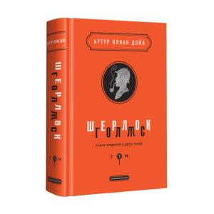 Шерлок Голмс: повне видання у двох томах. Том 1
