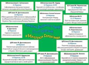 #ВідкритийУряд#OpenGovWeek День сьомий