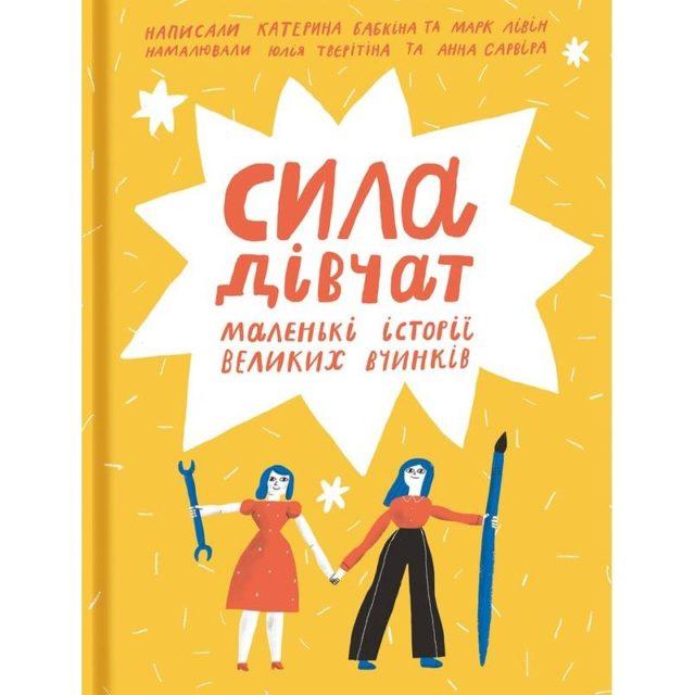 Сила дівчат: маленькі історії великих вчинків
