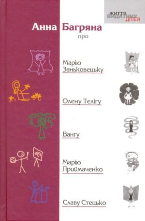 Анна Багряна про Марію Заньковецьку, Олену Телігу, Вангу, Марію Приймаченко, Славу Стецько