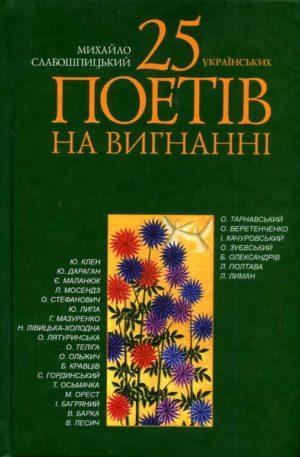 25 поетів української діаспори