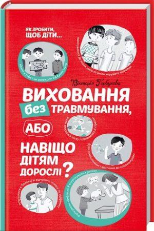 Виховання без травмування або Навіщо дітям дорослі?