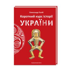 Короткий курс історії України