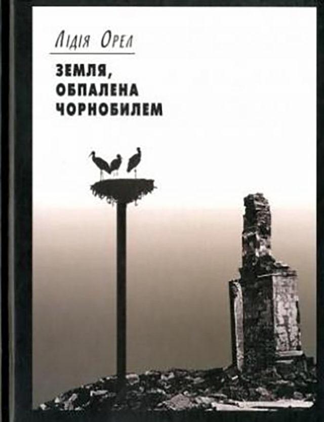 Земля, обпалена Чорнобилем
