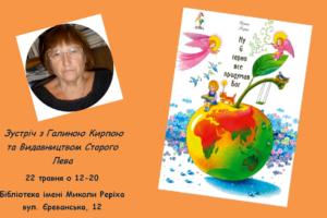 Мудрі та Добрі книжки Галини Кирпи
