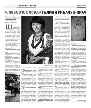 Зіркові гості. Галина Рибачук-Прач