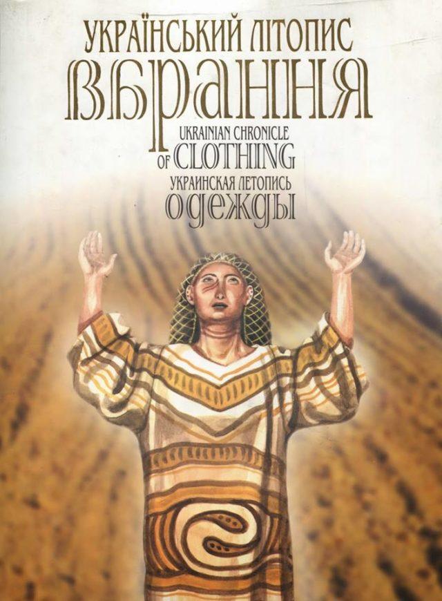 Український літопис вбрання: