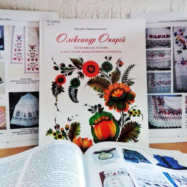 Олександр Опарій: петриківські мотиви у мистецтві декоративного розпису