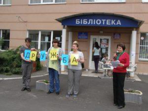 Бібліотека в День сусіда допомагає наближатися до Європи