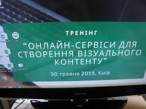 Тренінг Української бібліотечної асоціації на вул. Освіти, 14А