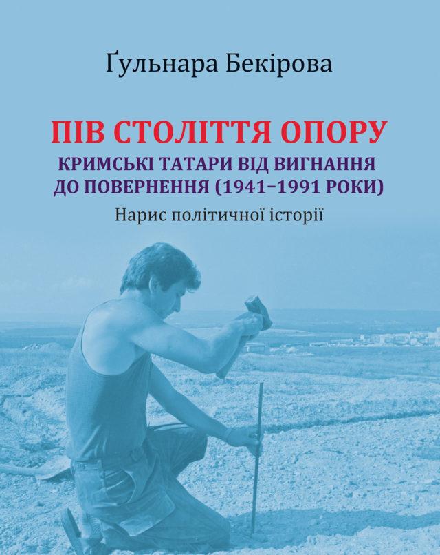 Пів століття опору: кримські татари від вигнання до повернення (1941–1991 роки). Нарис політичної історії