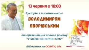 13 червня Володимир Яворівський на вул. Освіти, 14А   про «княгиню Ольгу велику грішницю, яка стала святою»