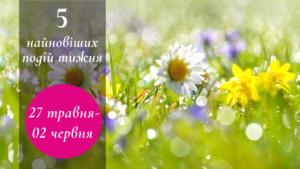 5 подій на розі весни із літом