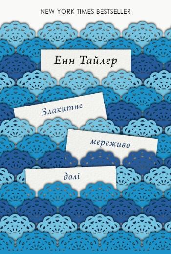 Блакитне мереживо долі