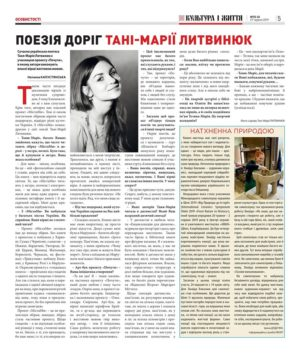 Зіркові гості. Таня-Марія Литвинюк