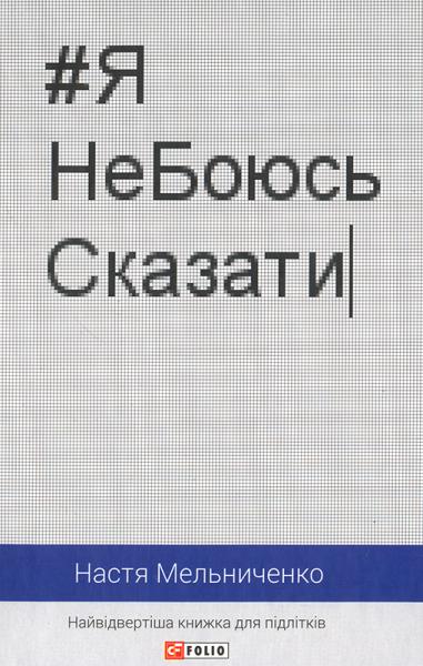 #ЯНеБоюсьСказати
