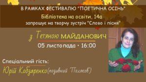 Зустріч з Тетяною Майданович