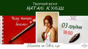 Зустріч з Наталі Куліш