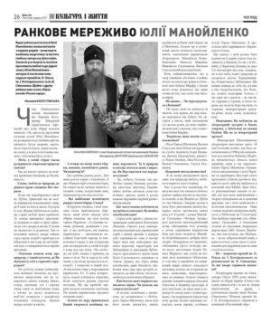 Зіркові гості. Юлія Манойленко