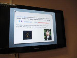 Вже за традицією, останнього понеділка місяця о 13:00, у Центральній бібліотеці Солом'янки відбулася лекція-семінар «Психосоматика: здоров'я і нездоров'я» від практикуючого психолога, КПТ-терапевта, засновника Тренінгової агенції «PRO Trainings» Злати БІНЕВИЧ